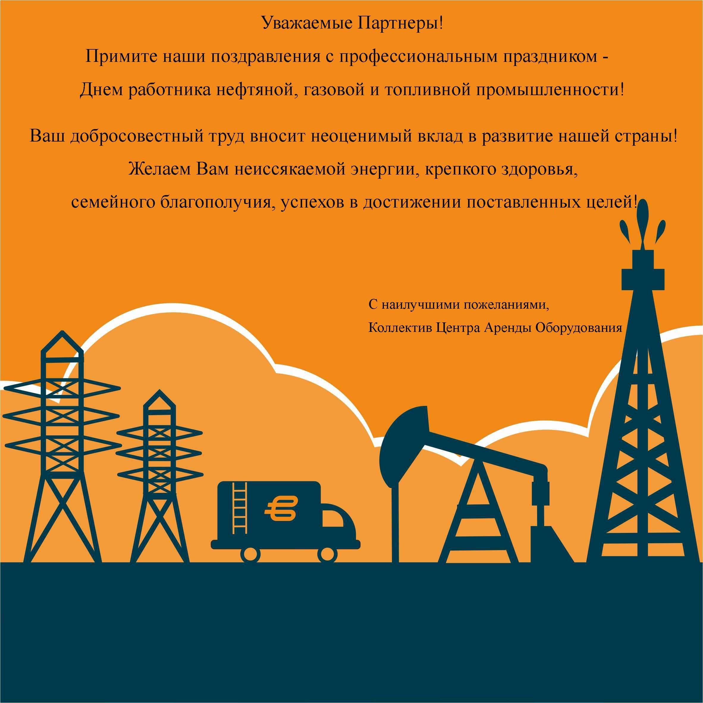Поздравления с днем нефтяной и топливной промышленности